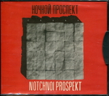 Ночной Проспект / Сахар (CD)