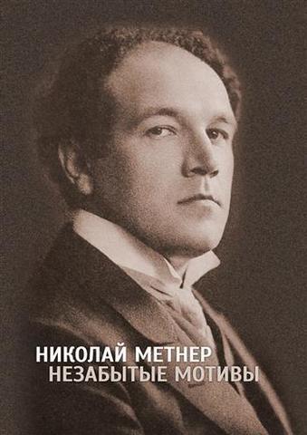 Николай Метнер. Незабытые мотивы. К 140-летию композитора.