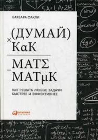 Думай как математик.Как решать любые задачи быстрее и эффективнее