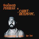 Владимир Рекшан & Санкт-Петербург / Коллекционный Альбом '69-'94 (LP)