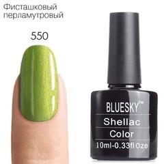 Гель-лак Bluesky № 40550/80550 Limeade, 10 мл
