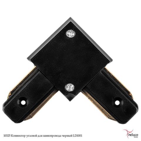 10325 Коннектор угловой для шинопровода черный LD1001