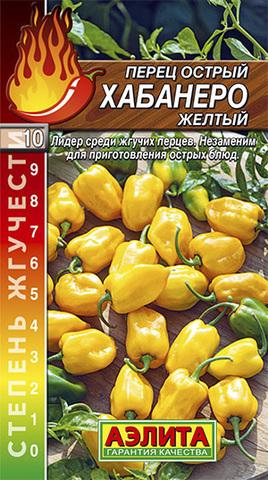 Перец острый Хабанеро желтый Аэлита