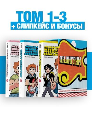 Скотт Пилигрим. Полное издание. Тома 1-3 в СЛИПКЕЙСЕ + БОНУСЫ (ПРЕДЗАКАЗ)