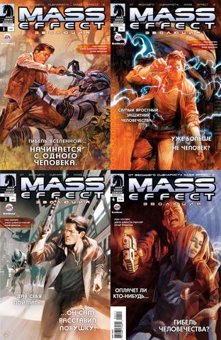 Mass Effect. Эволюция. Комплект из четырёх томов