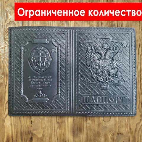 """Обложка на паспорт с тиснением """"Герб РФ и крест"""", черная"""