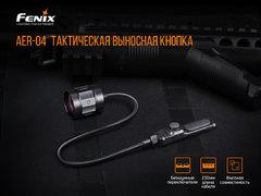 Выносная тактическая кнопка Fenix AER-04