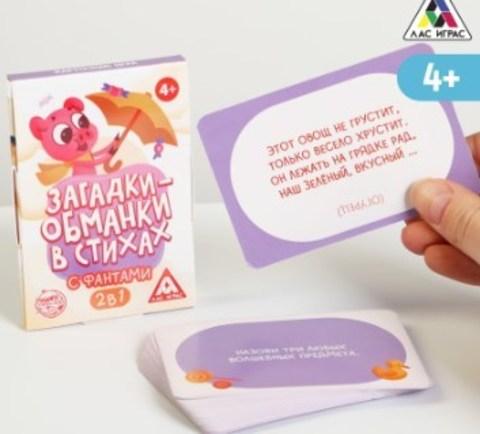 063-1286 Карточная игра «Загадки-обманки» в стихах, с фантами (природа, продукты, действия), 4+