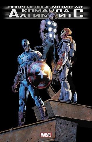 Современные Мстители: Команда Алтимэйтс (Б/У)