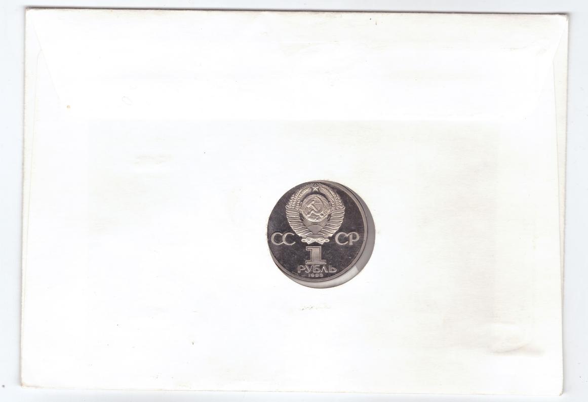(Стародел PROOF) 1 рубль 1983 Терешкова. В конверте со спецгашением