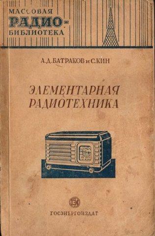 Элементарная радиотехника