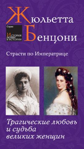 Страсти по императрице: Трагические любовь и судьба великих женщин