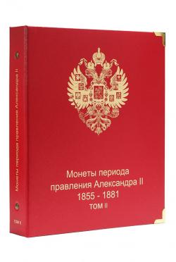 Альбом для монет правления Александра II (1855-1881 гг.) том II