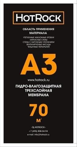 Хотрок А3