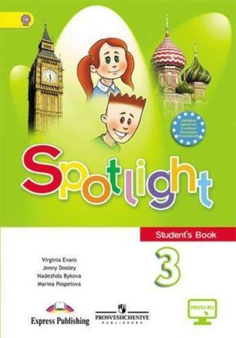 Spotlight 3 кл. Student's book. Английский в фокусе. Н.И. Быкова, Д. Дули, М.Д. Поспелова. Учебник 2015год