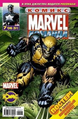 Marvel: Команда №51