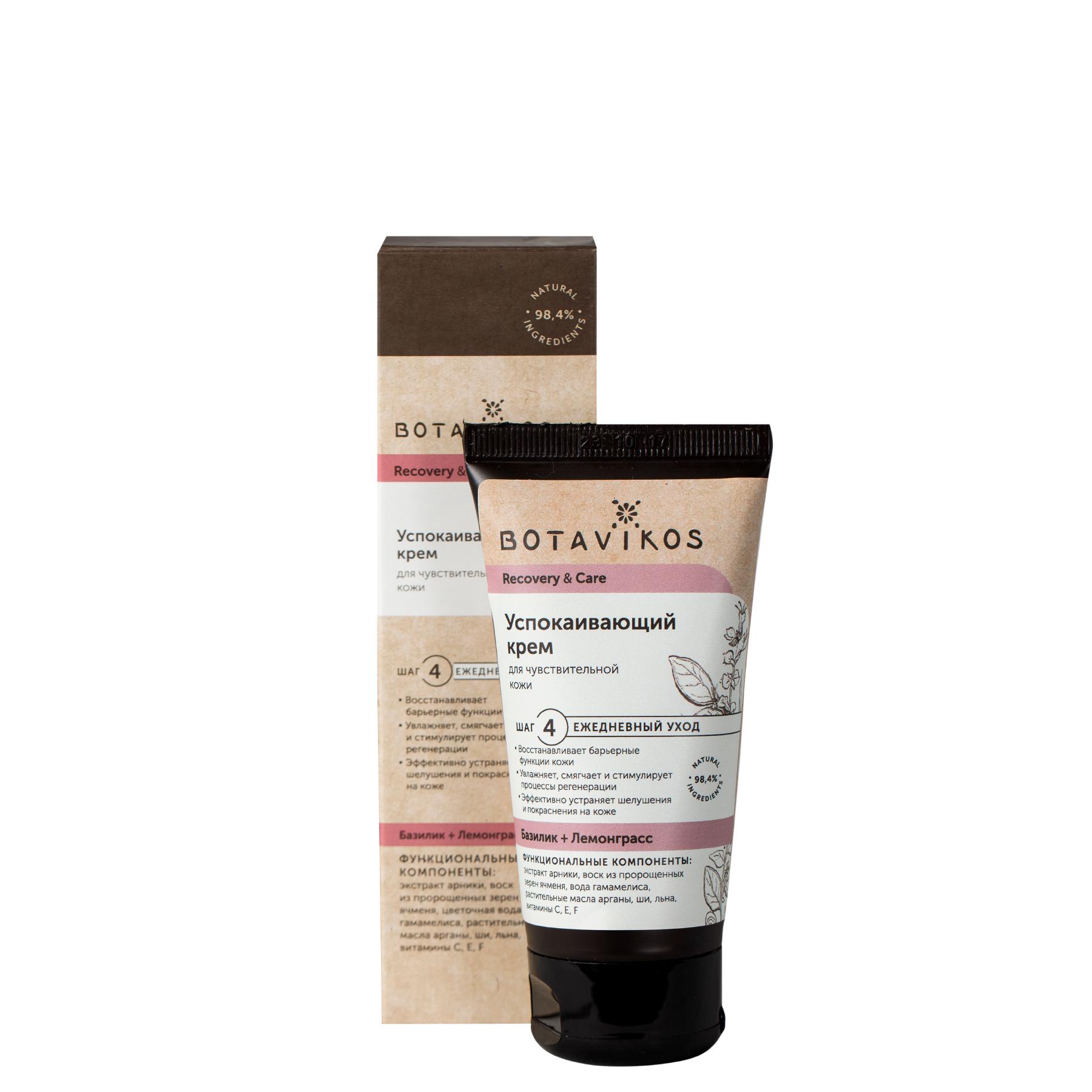 Успокаивающий крем для чувствительной кожи