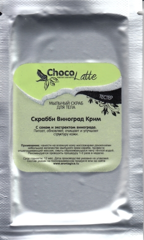 Тестер Мыльный скраб для тела СКРАББИ ВИНОГРАД-КРИМ, 20g ТМ ChocoLatte