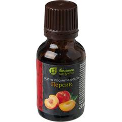 Косметическое масло «Персик» 25 мл