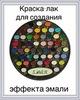 Полная палитра цветов, 51 оттенок, объем 10 мл, лаковая краска для имитации эмали