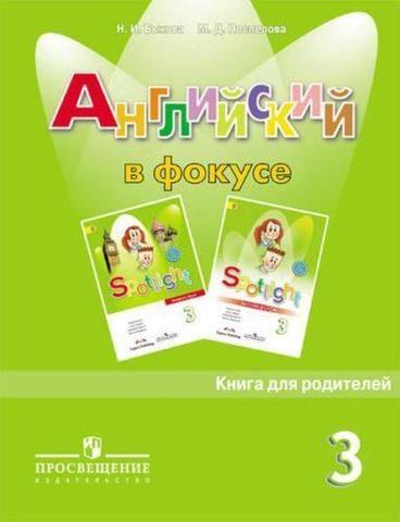 Spotlight 3 класс Английский в фокусе Н.И. Быкова, М.Д. Поспелова Книга для родителей