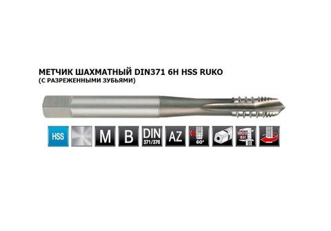 Метчик М3х0,5 (Машинный, шахматный) DIN371 ISO2(6h) B-AZ/4-5P HSS-G L56мм Ruko 272030