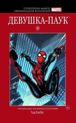 Супергерои Marvel. Официальная коллекция. Том 53. Девушка-Паук