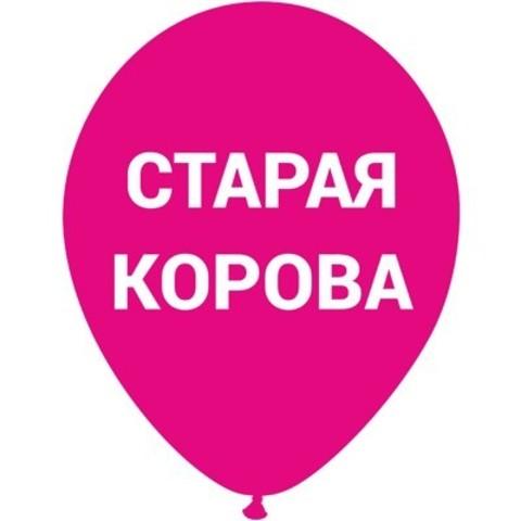Воздушный шар Старая корова розовый