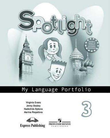 Spotlight 3 класс. Английский в фокусе Н.И. Быкова, Д. Дули, М.Д. Поспелова Языковой портфель