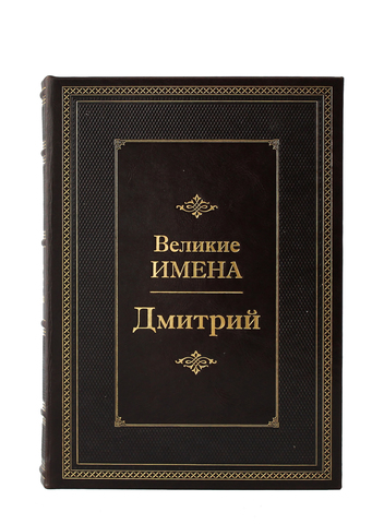 Дмитрий. Великие имена.