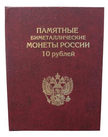Альбом-книга для хранения Памятных 10-рублевых биметаллических монет России. (цвет бордо) (СОМС)