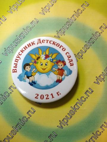 Значок «Выпускник детского сада 2021 г.» (Солнышко)