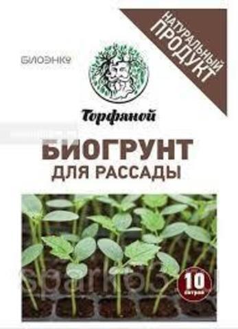 Биогрунт для рассады 10л Торфяной