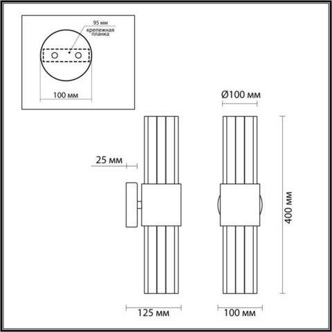 Бра 4786/2W серии VIKETA