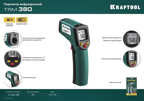 Пирометр инфракрасный TRM-380, KRAFTOOL 45707-380, -50°С +380°С