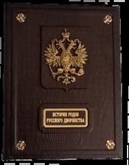 История родов русского дворянства