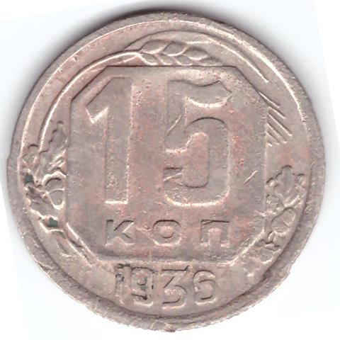15 копеек 1936 г. СССР. VG