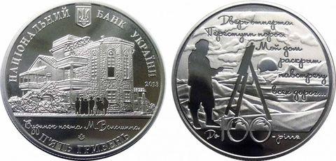 5 гривен 2013 Дом поэта Волошина
