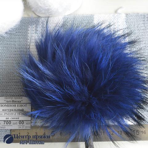 Енот натуральный синий