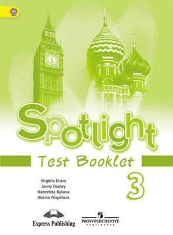 Spotlight 3 класс Английский в фокусе. Н.И. Быкова, Д. Дули, М.Д. Поспелова Контрольные задания