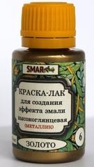 Краска-лак SMAR для создания эффекта эмали, Металлик. Цвет №6 Золото