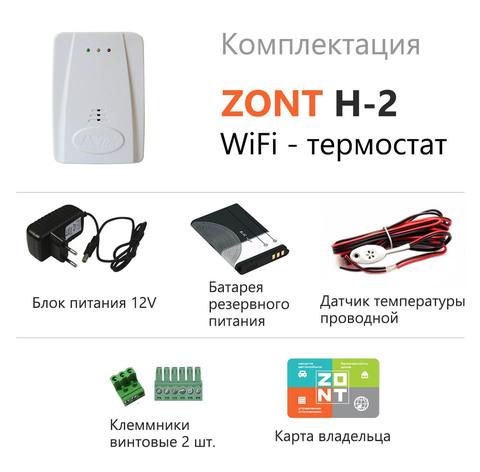 Wi-Fi-термостат  ZONT H-2