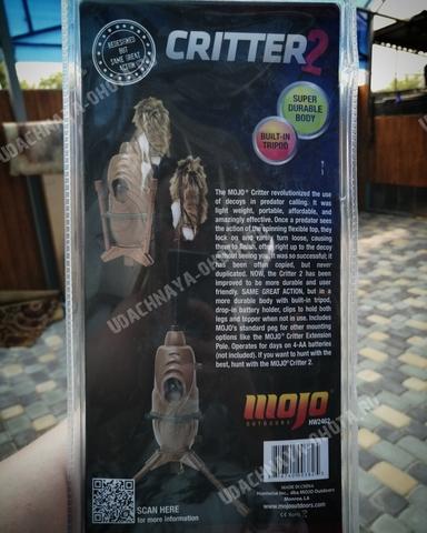 Приманка на хищника Mojo Critter Decoy 2