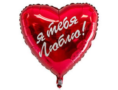 Фольгированный шар сердце Я тебя люблю красное