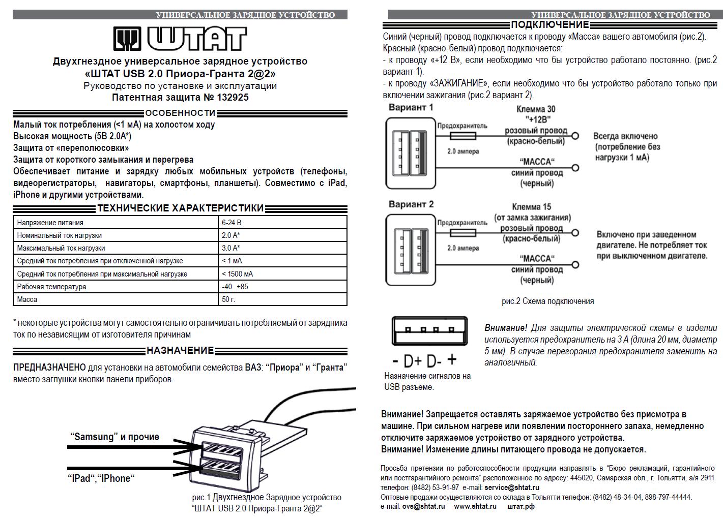 Зарядное устройство Lada Granta - Штат USB 2.0 3A
