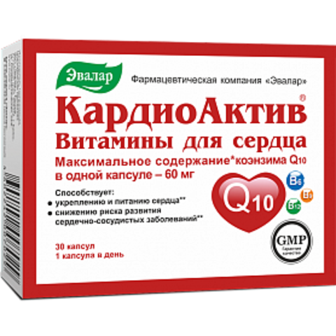 КардиоАктив витамины для сердца №30