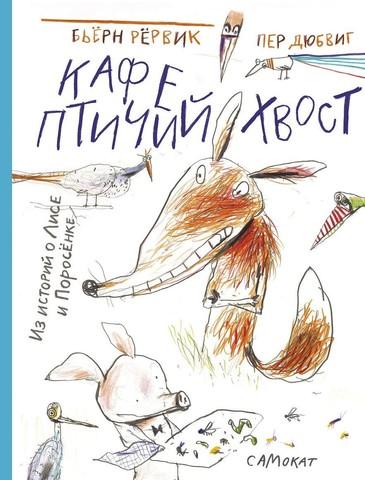 Кафе «Птичий Хвост» (из историй о Лисе и поросенке) | Бьёрн Рёрвик, Пер Дюбвиг