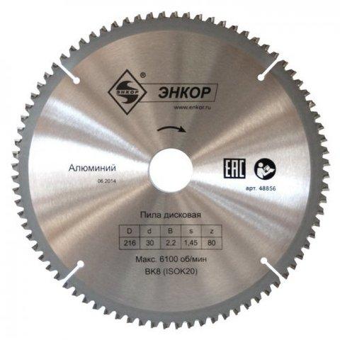 Диск пильный по алюминию  Ф255Х30 Z100
