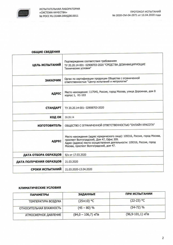 Гель антисептический ANTISEPT ANESTET (Антисепт)