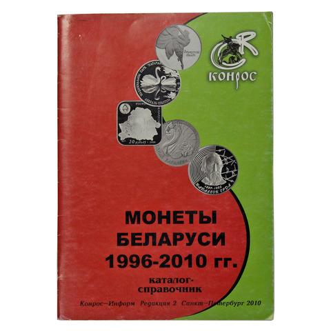 Каталог-справочник Монеты Беларуссии 2010